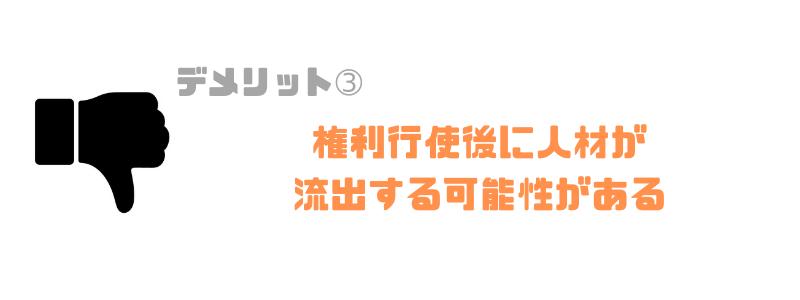 ストックオプション_権利行使