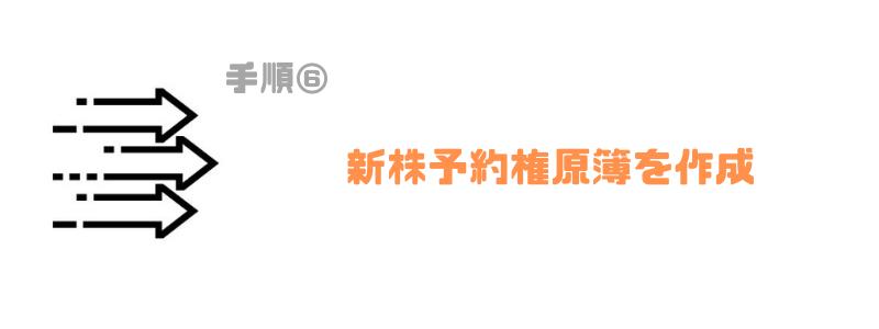 ストックオプション_新株予約権