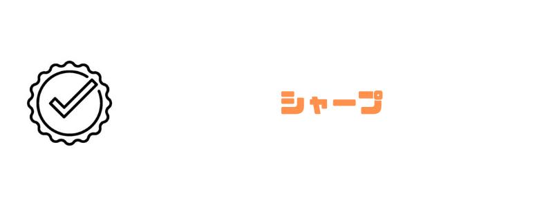 ストックオプション_シャープ