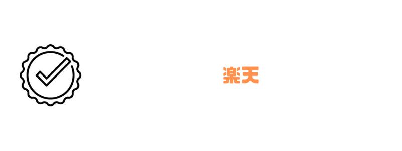 ストックオプション_楽天