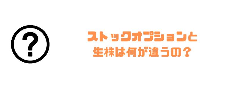 ストックオプション_生株