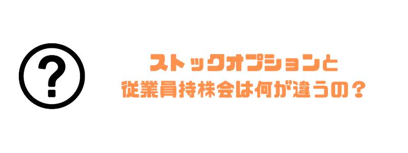 ストックオプション_従業員持株会