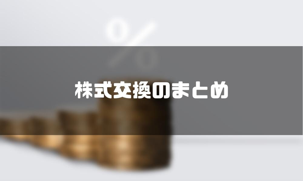 株式交換_まとめ