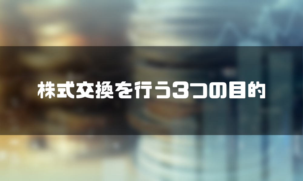 株式交換_目的