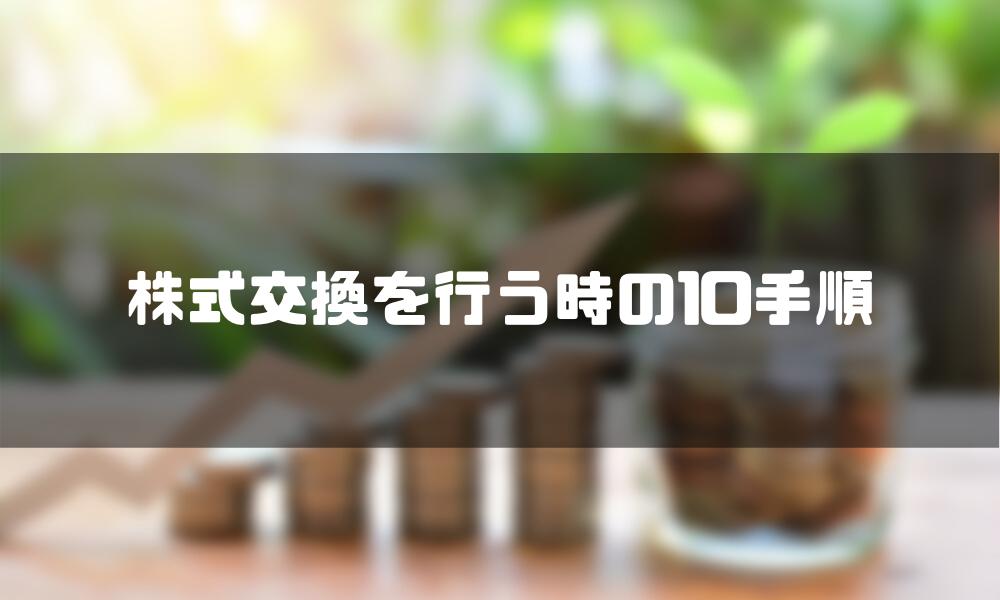 株式交換_手順