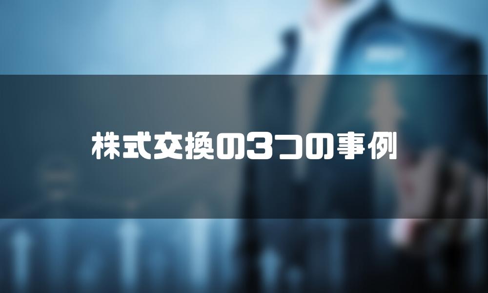 株式交換_事例