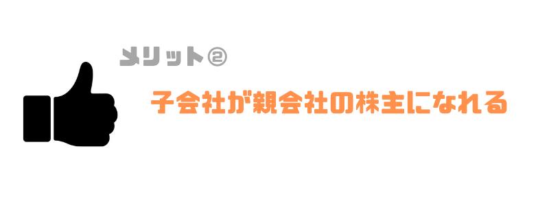 株式交換_子会社