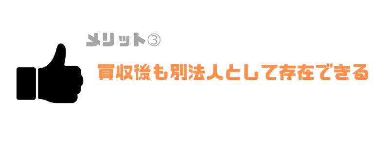 株式交換_別法人