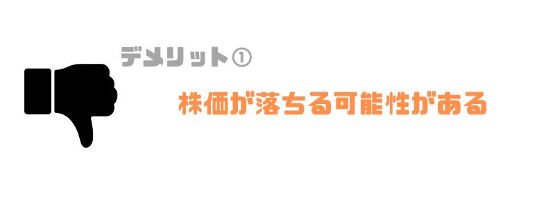 株式交換_落ちる