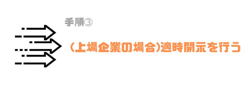 株式交換_適時開示