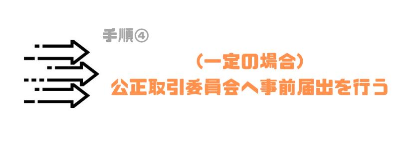 株式交換_公正取引委員会