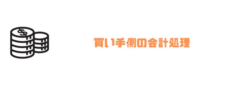 株式交換_買い手