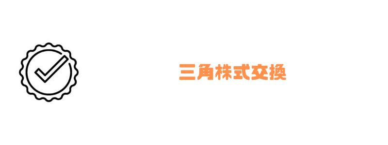 株式交換_三角
