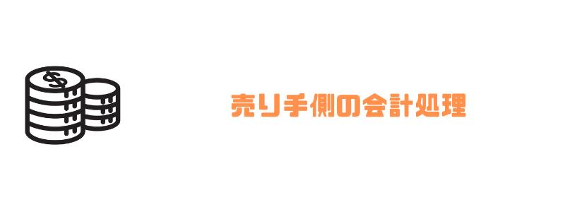 株式交換_売り手