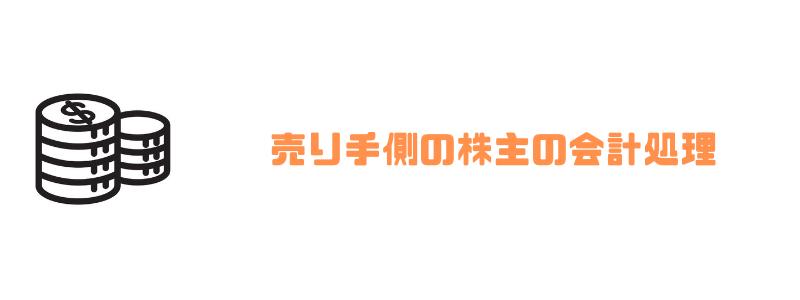 株式交換_売り手株主