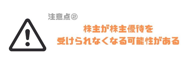 株式交換_優待