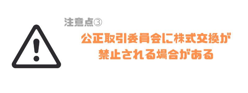 株式交換_公正