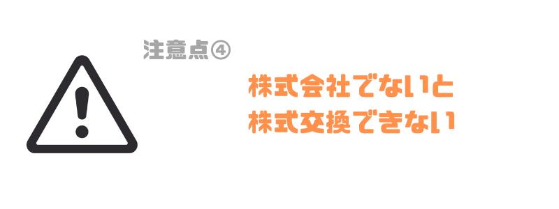 株式交換_株式会社