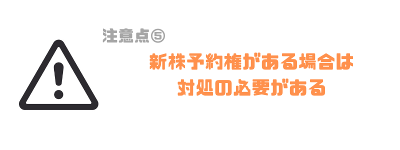 株式交換_新株予約権