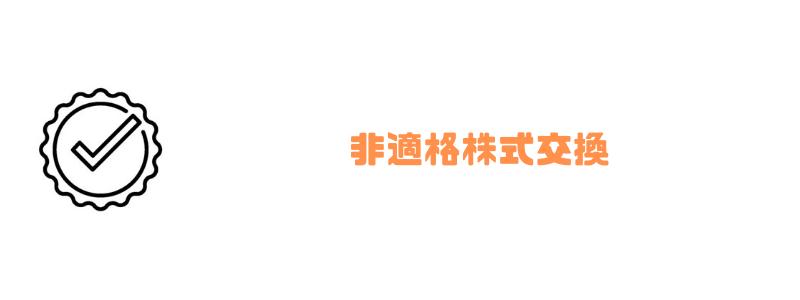 株式交換_非適格
