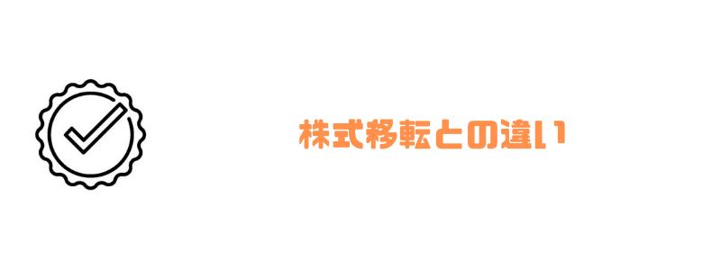 株式交換_株式移転