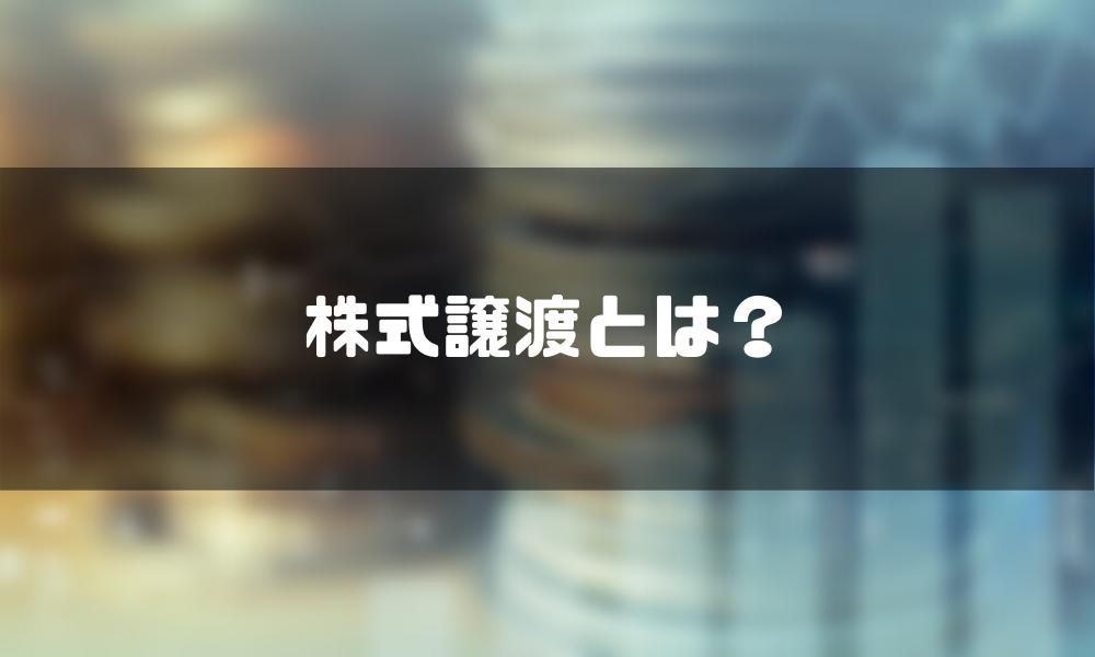 株式譲渡_税金_とは