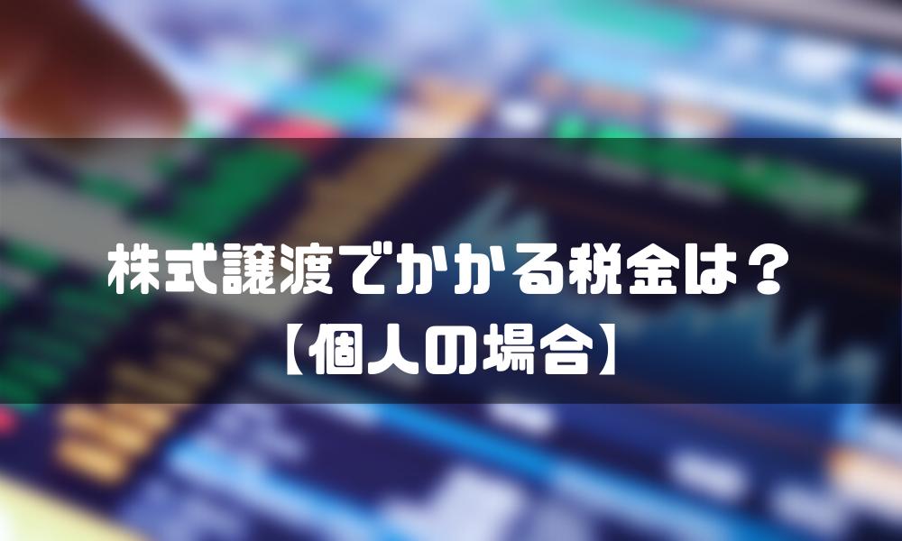 株式譲渡_税金_個人