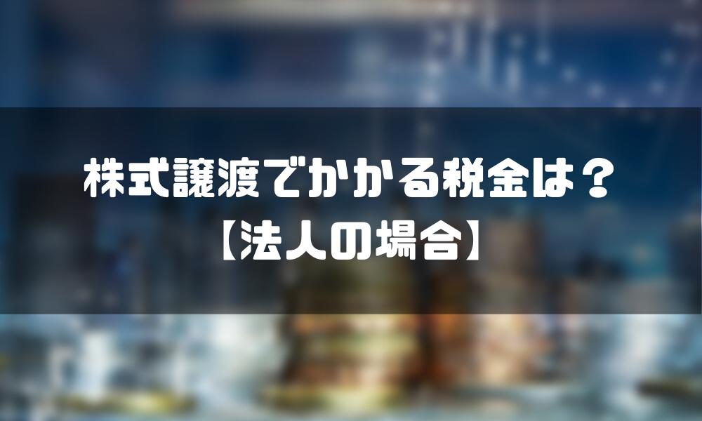 株式譲渡_税金_法人