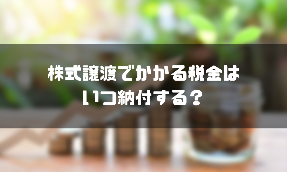 株式譲渡_税金_いつ