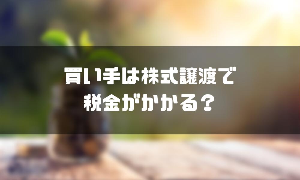 株式譲渡_税金_買い手