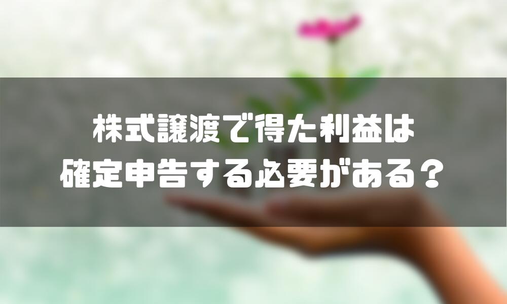 株式譲渡_税金_利益