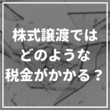 株式譲渡_税金_アイキャッチ