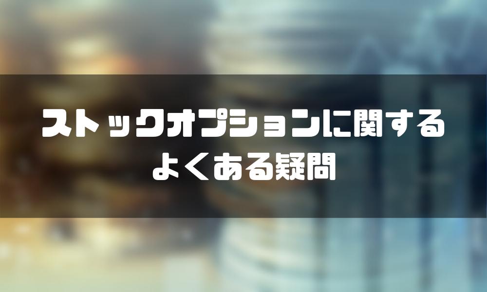 ストックオプション_疑問