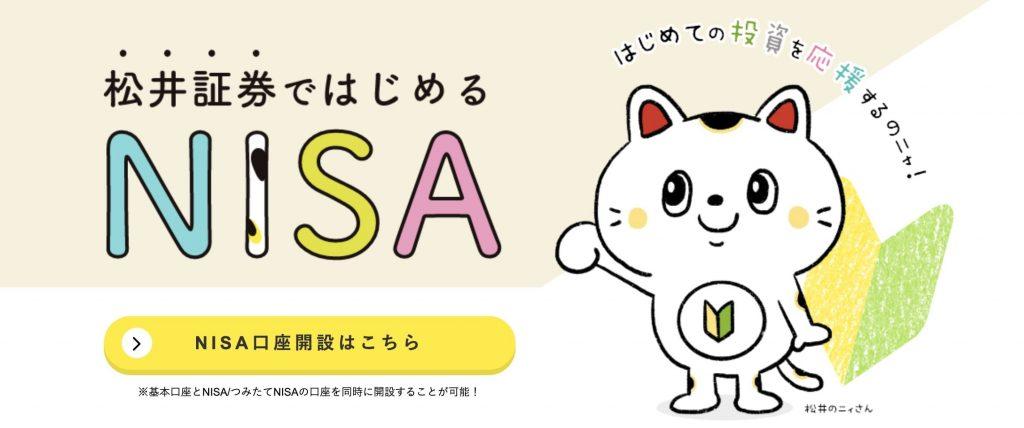 nisa始め方_松井証券