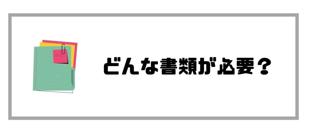 nisa始め方_書類