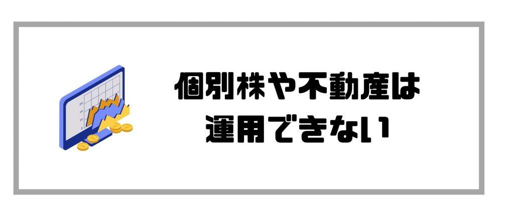 nisa始め方_個別株や不動産