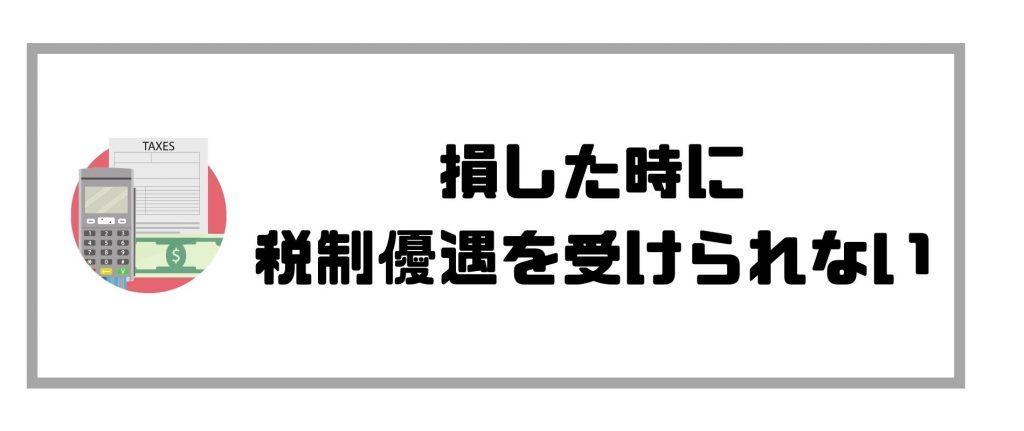 nisa始め方_税制優遇