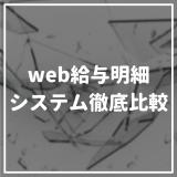 WEB給与明細_アイキャッチ