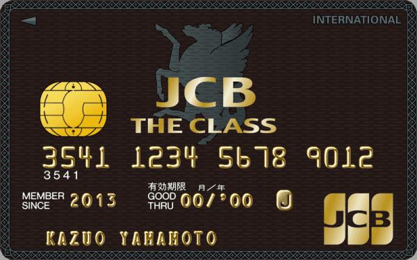 JCB_ブラックカード