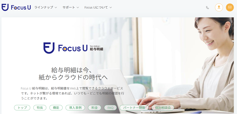 Focus U 給与明細
