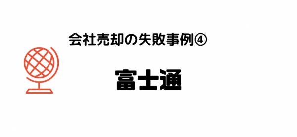 会社売却_富士通