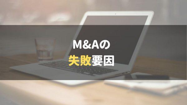 M&A_成功_失敗要因