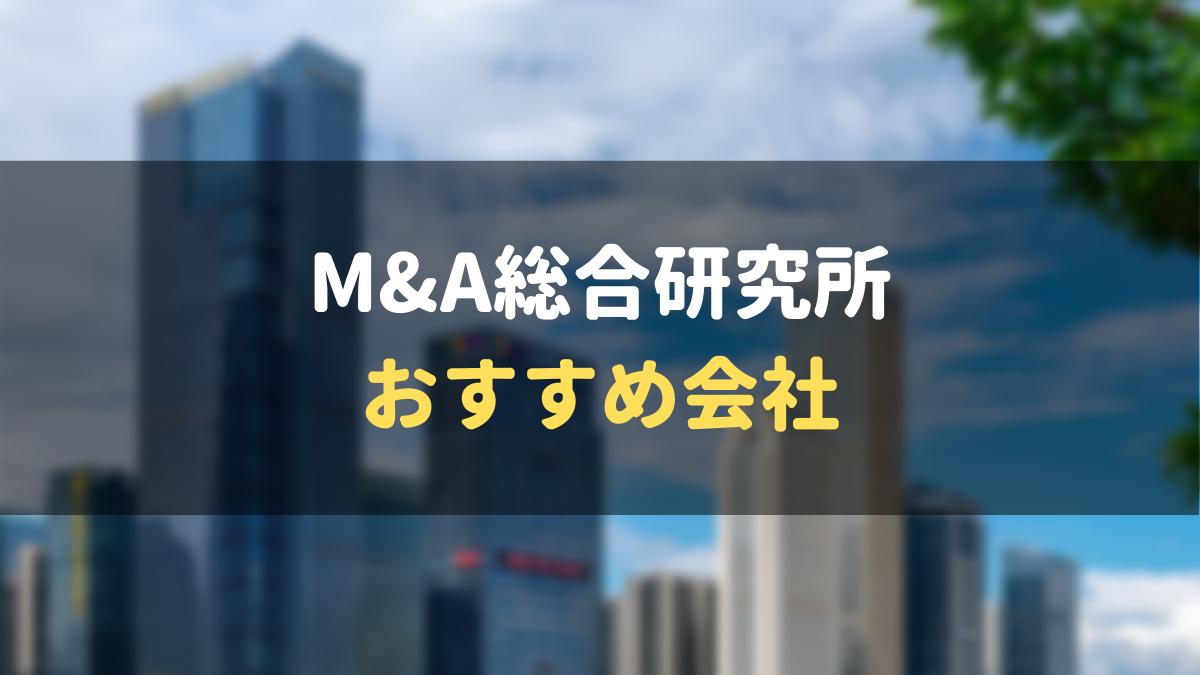 M&A総合研究所をおすすめする会社の特徴
