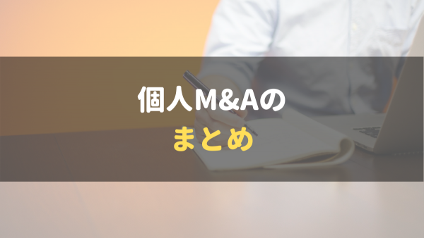 個人_M&A_まとめ