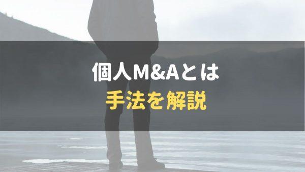 個人M&A_手法