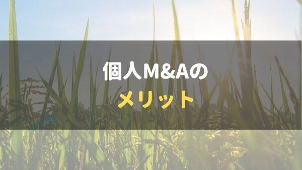 個人_M&A_メリット