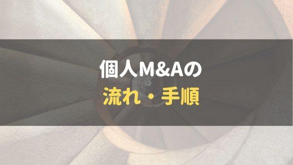 個人M&A_流れ_手順