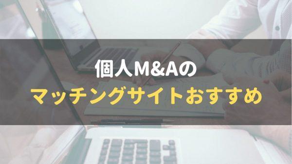 個人_M&A_おすすめ_マッチングサイト
