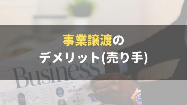 事業譲渡_デメリット_売り手