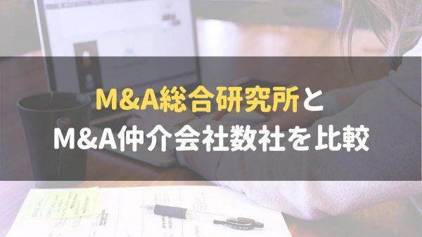 M&A総合研究所_評判_比較